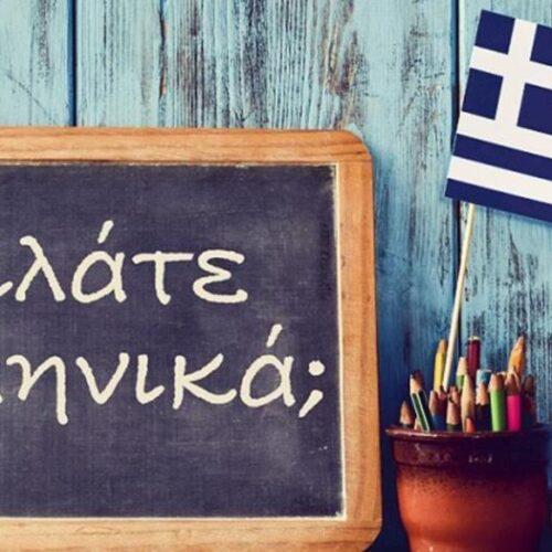 «Τη γλώσσα μού έδωσαν… ελληνική; - Η γλώσσα της νεολαίας» γράφει η Σοφία Παυλίδου
