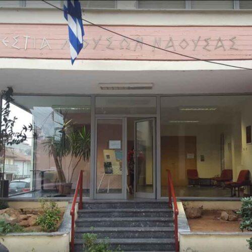 Δημοτικό Ωδείο Νάουσας: 27 προσλήψεις  με συμβάσεις ορισμένου χρόνου