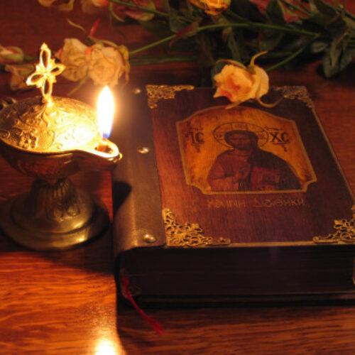 """Βέροια - """"Ακαδημαϊκοί Διάλογοι"""".  Αρχιμ. Δημήτριος Μπακλαγής «Βίβλος: Πίστευε καί μή, ἐρεύνα»"""