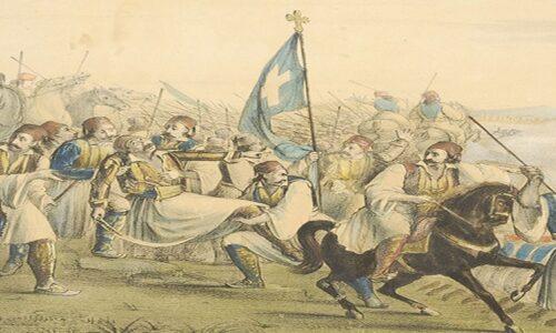 Θεσσαλονίκη: Συνέδριο για τον εορτασμό των 200 χρόνων  από την έναρξη της Ελληνικής Επανάστασης του 1821 - Πρόσκληση για συμμετοχή