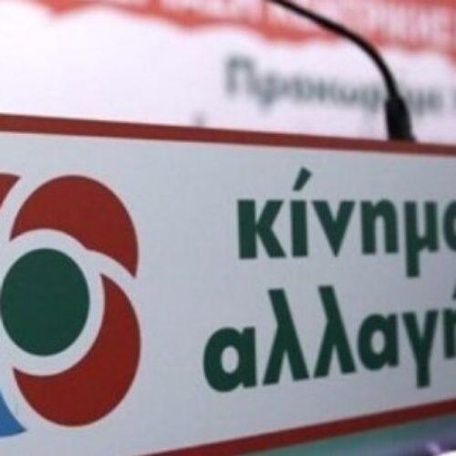 ΚΙΝΑΛ: «Ύπουλα τροπολογία της Κυβέρνησης  που εξαλείφει πειθαρχικές και ποινικές διώξεις αιρετών και υπαλλήλων της αυτοδιοίκησης»