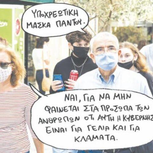 """""""Η πανδημία «σαρώνει» μισθούς και εισοδήματα"""" γράφει ο Δημήτρης Χρυσικόπουλος"""