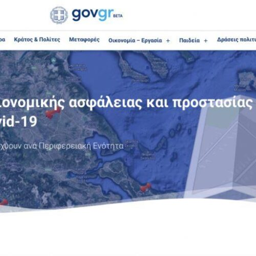 Κορονοϊός: Ο Χάρτης Υγειονομικής Ασφάλειας και Προστασίας