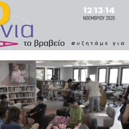 Δημόσια Βιβλιοθήκη Βέροιας: Πρόγραμμα Διαδικτυακών συναντήσεων Πέμπτης 12 Νοεμβρίου