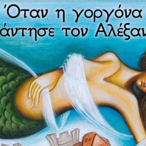 """""""Ένα βιβλίο, μια ιστορία"""" γράφει η Σοφία Παυλίδου"""