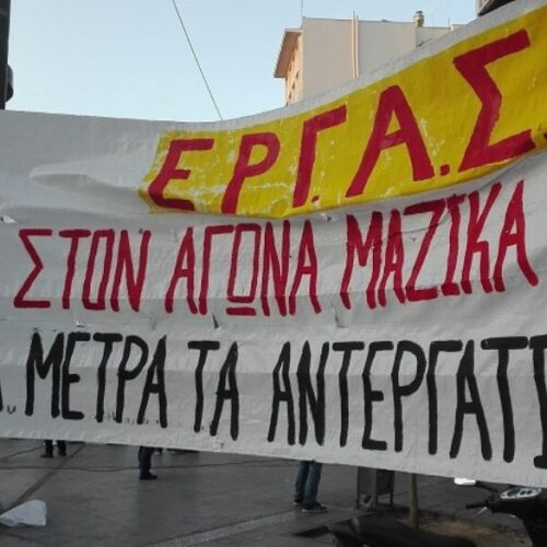 ΕΡΓΑΣ: Όλοι στην 24ωρη απεργία και στις κινητοποιήσεις της 26ης Νοέμβρη