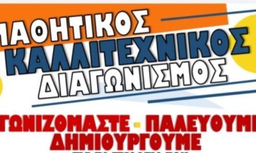 Θεσσαλονίκη: Μαθητικός καλλιτεχνικός διαγωνισμός της Συντονιστικής Επιτροπής Μαθητών