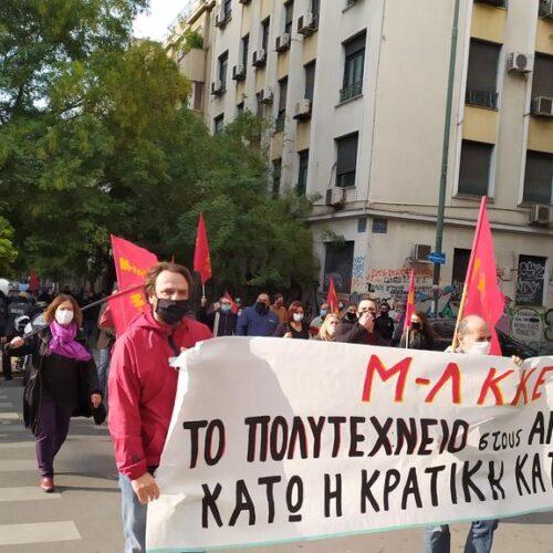 Μ-Λ ΚΚΕ - Πολυτεχνείο: Το καθεστώς των φασιστικών απαγορεύσεων της κυβέρνησης έσπασε!