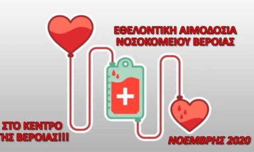 Έκκληση για αίμα από το Νοσοκομείο Βέροιας - Απαντήσεις σε εύλογα ερωτήματα