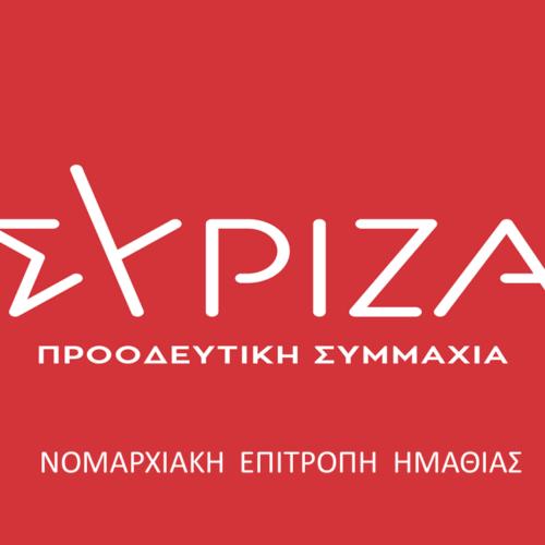 Συλλυπητήρια του ΣΥΡΙΖΑΗμαθίας για τον θάνατο του Θανάση Γεωργιάδη
