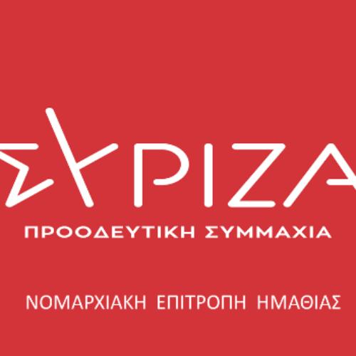 Μήνυμα του ΣΥΡΙΖΑ Ημαθίας για τον εορτασμό του Πολυτεχνείου