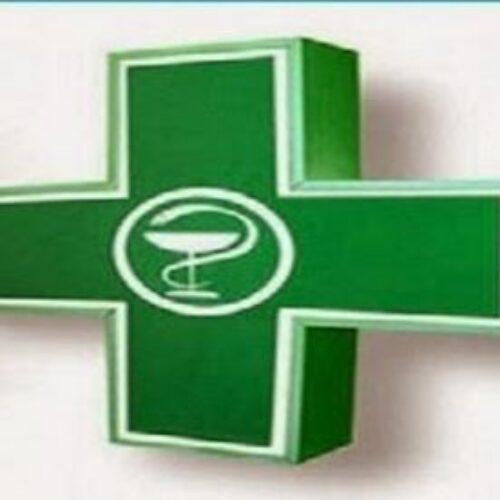 Φαρμακευτικός Σύλλογος Ημαθίας: Το νέο ωράριο λειτουργίας των φαρμακείων
