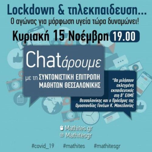 Θεσσαλονίκη: Εκδήλωση - συζήτηση της Συντονιστικής Επιτροπής Μαθητών, Κυριακή 15 Νοεμβρίου