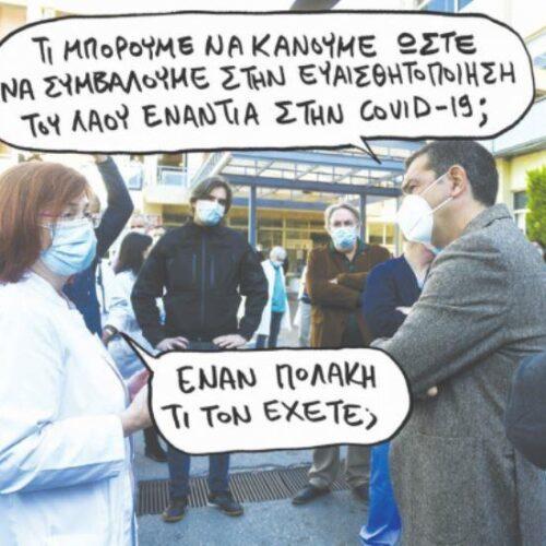 """""""Ψάχνουν τις ισορροπίες της πολιτικής τακτικής"""" γράφει η Μαρία Μητσοπούλου"""