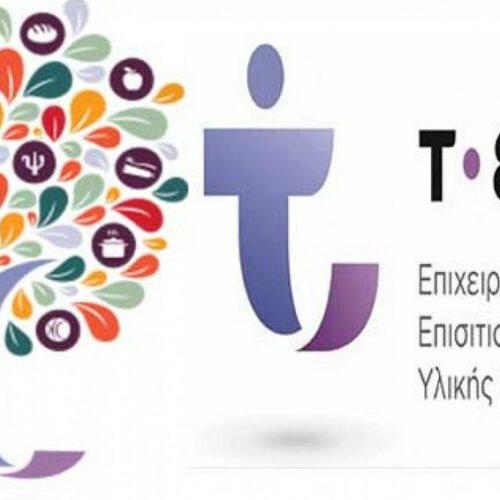 Δημοτική Κοινότητα Βέροιας: Διαδικτυακή εκδήλωση στο πλαίσιο των συνοδευτικών δράσεων του ΤΕΒΑ
