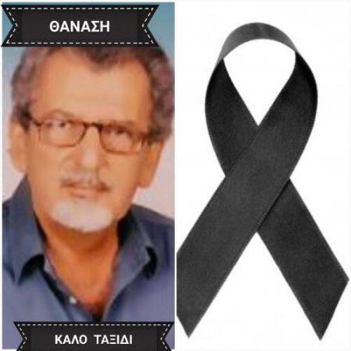 Σύλλογος Μικρασιατών Ημαθίας: Συλλυπητήρια ανακοίνωση για το θάνατο του Θανάση Γεωργιάδη