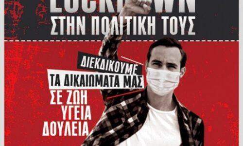 Εργατικό Κέντρο Νάουσας: Απεργία, Πέμπτη 26 Νοέμβρη - Lockdown στην πολιτική που θυσιάζει την υγεία και τα δικαιώματά μας