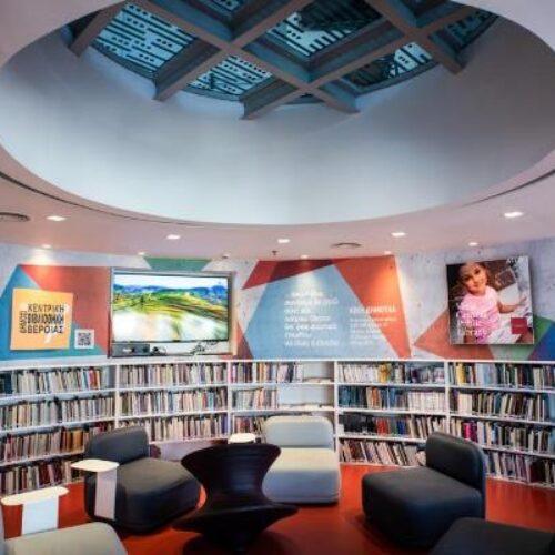 Δημόσια Βιβλιοθήκη Βέροιας: Πρόγραμμα Διαδικτυακών συναντήσεων Παρασκευής 13 Νοεμβρίου 2020