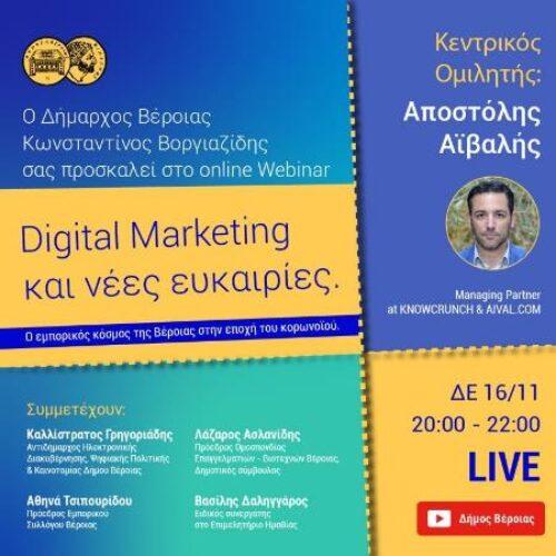 Δήμος Βέροιας: Ηλεκτρονική εκδήλωση για τον εμπορικό κόσμο της πόλης
