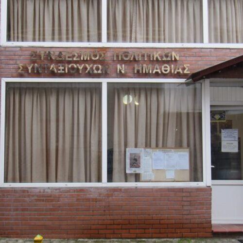 Αναστέλλεται η λειτουργία του Γραφείου του Συνδέσμου Πολιτικών Συνταξιούχων Ημαθίας