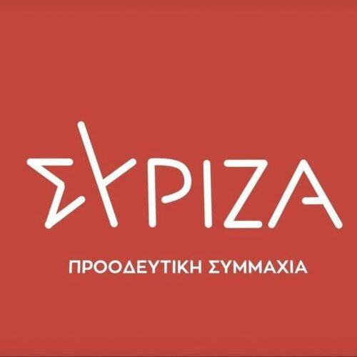 ΣΥΡΙΖΑ: Η αποτυχία της Κυβέρνησης σε όλα τα επίπεδα είναι εκκωφαντική
