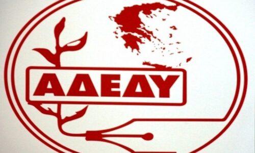 Το Ν.Τ ΑΔΕΔΥ Ημαθίας συμμετέχει στην 24ωρη γενική πανελλαδική απεργία την Πέμπτη 26 Νοεμβρίου 2020.