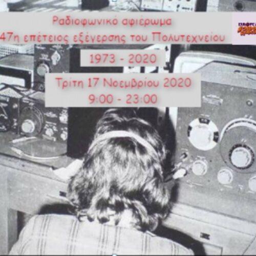 Μουσικό Σχολείο Βέροιας: Ραδιοφωνικό αφιέρωμα στην 47η επέτειο της εξέγερσης του Πολυτεχνείου