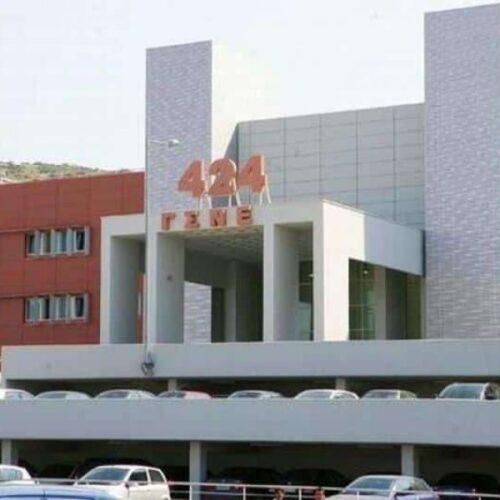 Κινητή υγειονομική μονάδα αντιμετώπισης εκτάκτων αναγκών στον προαύλιο χώρο του 424 Γενικού Στρατιωτικού Νοσοκομείου