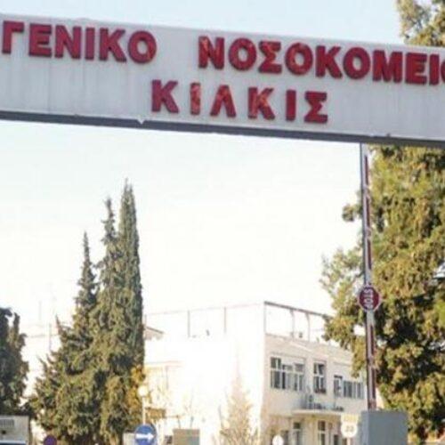 ΠΟΕΔΗΝ για νοσοκομείο Κιλκίς: «Διασωληνωμένοι με κορωνοϊό νοσηλεύονται εκτός ΜΕΘ»