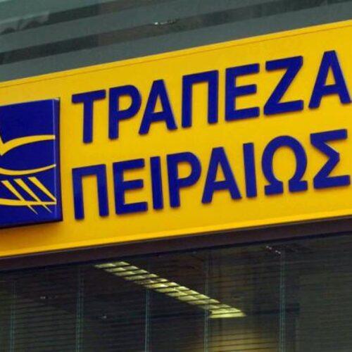 Λουκέτο σε 53 καταστήματα της Τράπεζας Πειραιώς - Σε ποιες περιοχές κλείνουν
