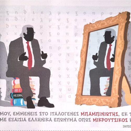 «Κόντρα» Μπαμπινιώτη - Χαντζόπουλου: «Είσαι Μικρούτσικος» - «Κι εσύ Πανδοχεύς»