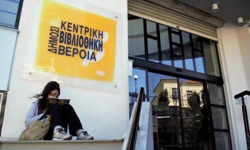 Δημόσια Βιβλιοθήκη Βέροιας: Οι διαδικτυακές δράσεις για τους μήνες Νοέμβριο και Δεκέμβριο
