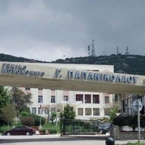 Νοσοκομείο «Παπανικολάου»: Γραφείο ενημέρωσης των οικογενειών ασθενών με Covid-19