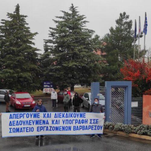"""Νάουσα - Σωματείο Εργαζομένων στη """"Βαρβαρέσος"""": Συνεχίζονται οι στάσεις εργασίας με καθολική συμμετοχή"""