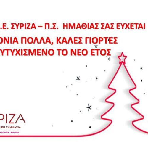 Χριστουγεννιάτικες ευχές από τον ΣΥΡΙΖΑ - ΠΣ