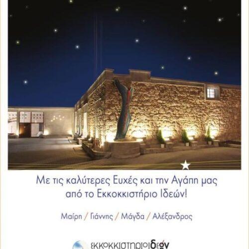 Χριστουγεννιάτικες ευχές από το Εκκοκκιστήριο Ιδεών
