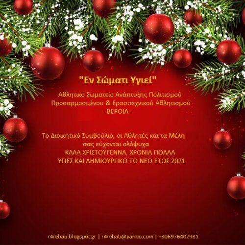 """Χριστουγεννιάτικες ευχές από το """"Εν Σώματι Υγιεί"""""""