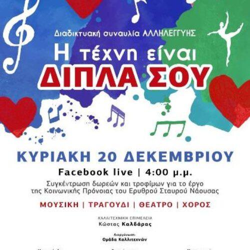 Εύξεινος Λέσχη Νάουσας: Διαδικτυακή συναυλία αλληλεγγύης, Κυριακή 20 Δεκεμβρίου