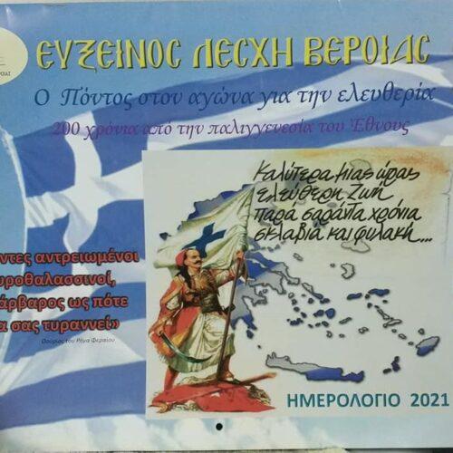Κυκλοφόρησε το ημερολόγιο 2021 της Ευξείνου Λέσχης Βέροιας