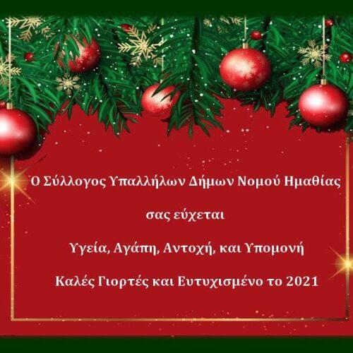 Ευχές για το νέο έτος από τον Σύλλογο Υπαλλήλων Δήμων Ημαθίας