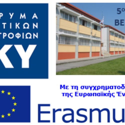 Σε τέσσερα προγράμματα Erasmus+ το 5ο ΓΕΛ Βέροιας