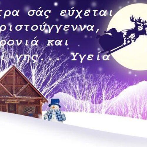 Χριστουγεννιάτικες ευχές από τη Φαρέτρα