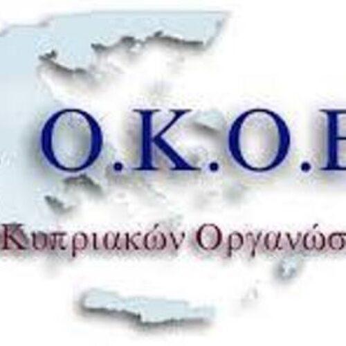 ΟΚΟΕ: Για μια ακόμη φορά απογοήτευσε η απόφαση του Ευρωπαϊκού Συμβουλίου για κυρώσεις στην Τουρκία