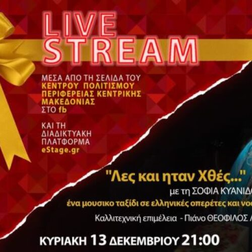 """Βέροια - ΜΑμΑ:""""ΓιορτάΖΟΥΜΕ"""" με το Κέντρο Πολιτισμού Περιφέρειας Κ. Μακεδονίας"""