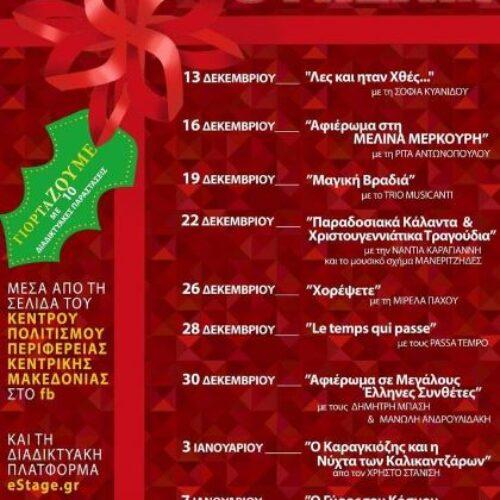 """""""Τα Παιδιά της Άνοιξης"""":  «Παραδοσιακά κάλαντα – Χριστουγεννιάτικα τραγούδια», Τρίτη 22 Δεκεμβρίου"""