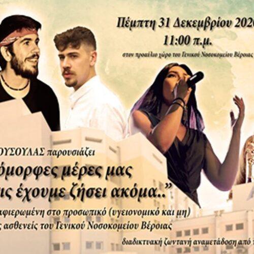 """Βέροια: Συναυλία του """"Μπούσουλα"""" δίπλα στο προσωπικό του Νοσοκομείου παραμονή Πρωτοχρονιάς"""