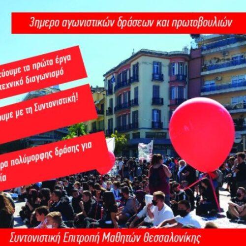 Θεσσαλονίκη - Συντονιστικό Μαθητών: Συνεχίζουμε δυναμικά τον αγώνα μας - Τριήμερο αγωνιστικής δράσης