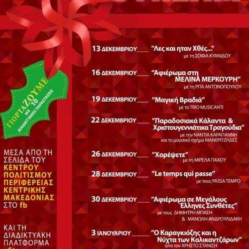 Πρόγραμμα διαδικτυακών εκδηλώσεων από το Κέντρο Πολιτισμού της Περιφέρειας Κ. Μακεδονίας