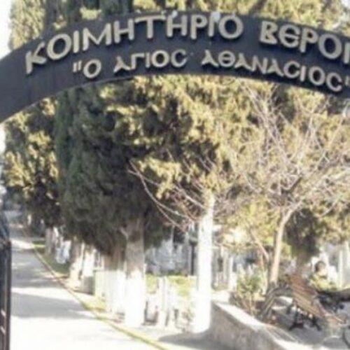 Οι νεκροί από κορωνοϊό μεταφέρονται σε κοιμητήρια γειτονικών χωριών. Της Βέροιας δεν επαρκεί