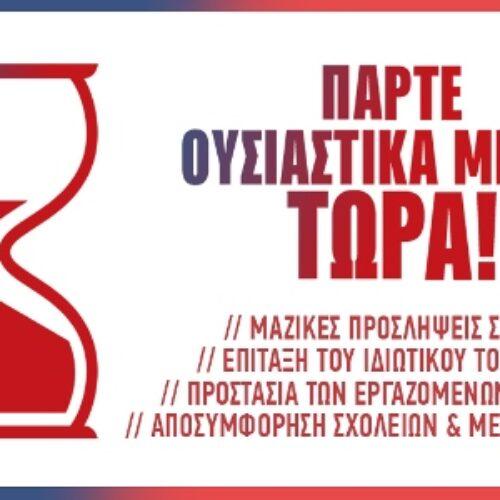 ΚΚΕ - Θεσσαλονίκη: Πάρτε τώρα μέτρα για την προστασία των νεφροπαθών